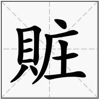 《賍》-康熙字典在线查询结果 康熙字典