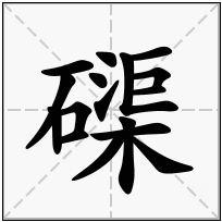 《磲》-康熙字典在线查询结果 康熙字典