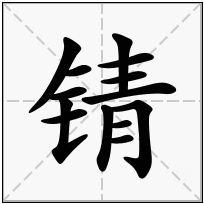 《锖》-康熙字典在线查询结果 康熙字典