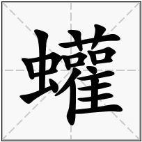 《蠸》-康熙字典在线查询结果 康熙字典
