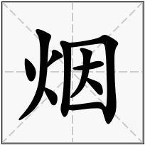 《烟》-康熙字典在线查询结果 康熙字典