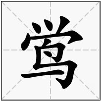 《鸴》-康熙字典在线查询结果 康熙字典
