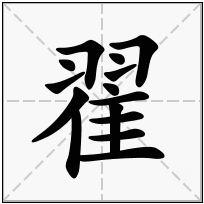 《翟》-康熙字典在线查询结果 康熙字典