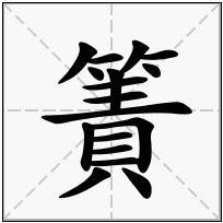 《簀》-康熙字典在线查询结果 康熙字典