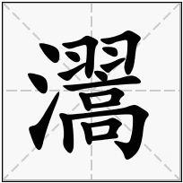 《瀥》-康熙字典在线查询结果 康熙字典