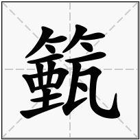 《籈》-康熙字典在线查询结果 康熙字典