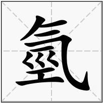 《氫》-康熙字典在线查询结果 康熙字典
