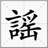 《謡》-康熙字典在线查询结果 康熙字典