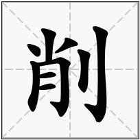 《削》-康熙字典在线查询结果 康熙字典