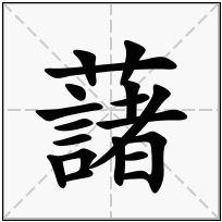 《藷》-康熙字典在线查询结果 康熙字典