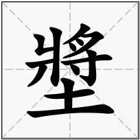 《墏》-康熙字典在线查询结果 康熙字典