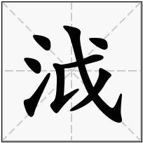 《泧》-康熙字典在线查询结果 康熙字典