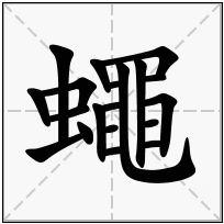 《蠅》-康熙字典在线查询结果 康熙字典