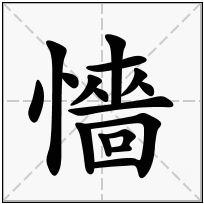 《懎》-康熙字典在线查询结果 康熙字典