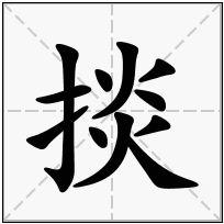 《掞》-康熙字典在线查询结果 康熙字典