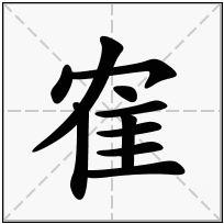 《隺》-康熙字典在线查询结果 康熙字典