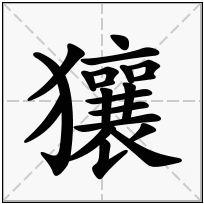 《獽》-康熙字典在线查询结果 康熙字典