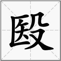 《殹》-康熙字典在线查询结果 康熙字典