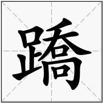 《蹻》-康熙字典在线查询结果 康熙字典