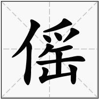 《傜》-康熙字典在线查询结果 康熙字典