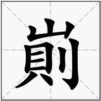《崱》-康熙字典在线查询结果 康熙字典