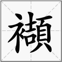 《襭》-康熙字典在线查询结果 康熙字典