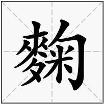 《麴》-康熙字典在线查询结果 康熙字典