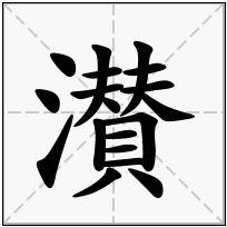 《濽》-康熙字典在线查询结果 康熙字典