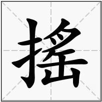 《搖》-康熙字典在线查询结果 康熙字典