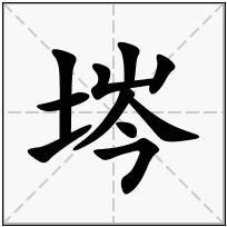 《埁》-康熙字典在线查询结果 康熙字典