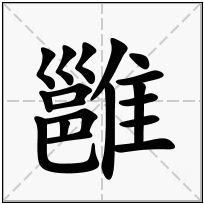 《雝》-康熙字典在线查询结果 康熙字典