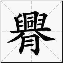 《臖》-康熙字典在线查询结果 康熙字典