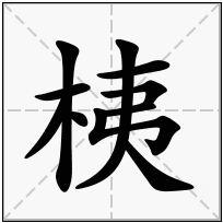 《桋》-康熙字典在线查询结果 康熙字典