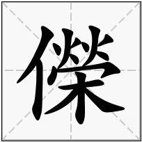 《儝》-康熙字典在线查询结果 康熙字典