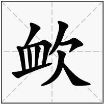 《欰》-康熙字典在线查询结果 康熙字典