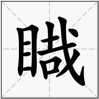 《睵》-康熙字典在线查询结果 康熙字典
