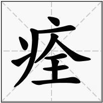 《痊》-康熙字典在线查询结果 康熙字典