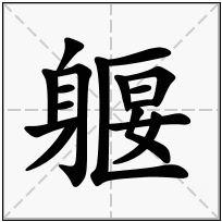 《躽》-康熙字典在线查询结果 康熙字典