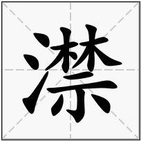 《澿》-康熙字典在线查询结果 康熙字典