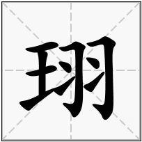 《珝》-康熙字典在线查询结果 康熙字典