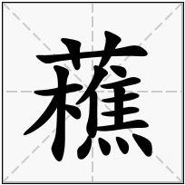 《藮》-康熙字典在线查询结果 康熙字典