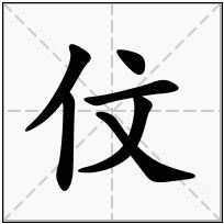 《伩》-康熙字典在线查询结果 康熙字典