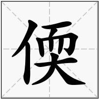 《偄》-康熙字典在线查询结果 康熙字典