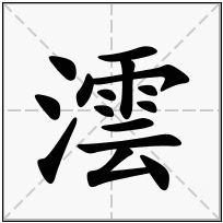 《澐》-康熙字典在线查询结果 康熙字典