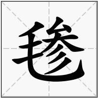 《毶》-康熙字典在线查询结果 康熙字典