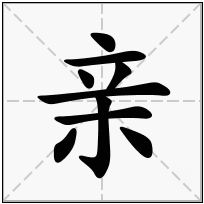 《亲》-康熙字典在线查询结果 康熙字典