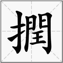 《撋》-康熙字典在线查询结果 康熙字典