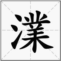 《澲》-康熙字典在线查询结果 康熙字典