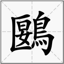 《鶠》-康熙字典在线查询结果 康熙字典