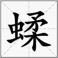《蝚》-康熙字典在线查询结果 康熙字典